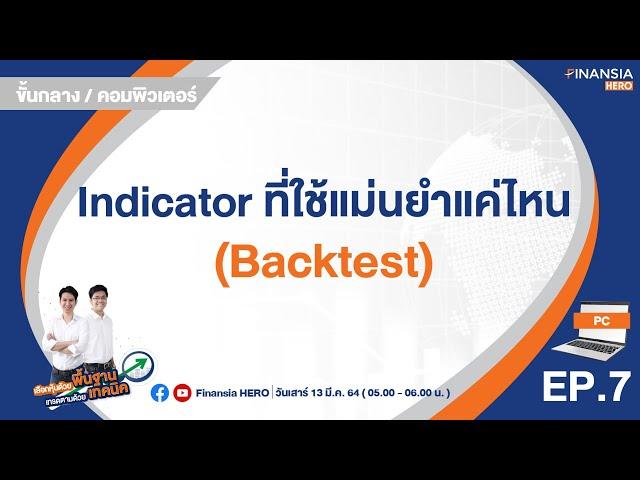 EP 07: Indicator ที่ใช้แม่นยำแค่ไหน Backtest