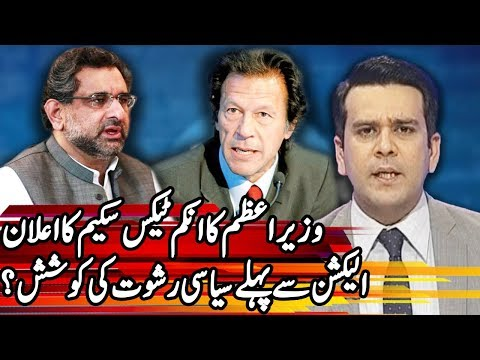 Center Stage With Rehman Azhar - 5 April 2018 - Express News
