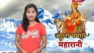 News29India#नवरात्रि विशेष