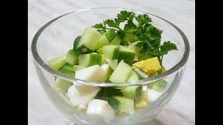 Как сделать простой и вкусный салат из свежих огурцов и яиц