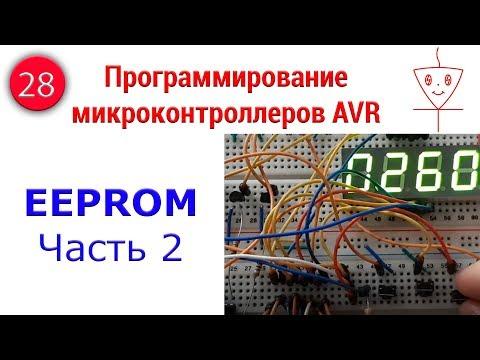 EEPROM AVR   Часть 2   Программирование микроконтроллеров AVR