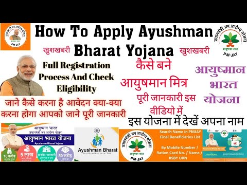 Ayushman Bharat Full Registration Process And Check Eligibility PMJAY  आयुष्मान भारत योजना क्या है?