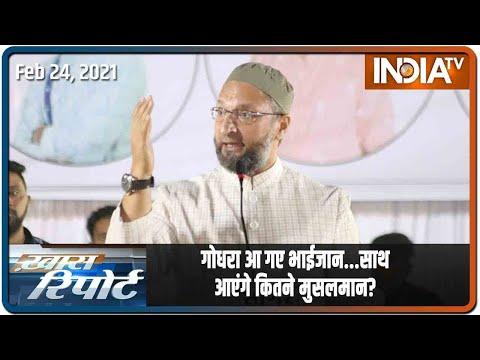 AIMIM ने की Ahmedabad में एंट्री...Godhra में Asaduddin Owaisi का एक्सपेरिमेंट हिट होगा या फ्लॉप?