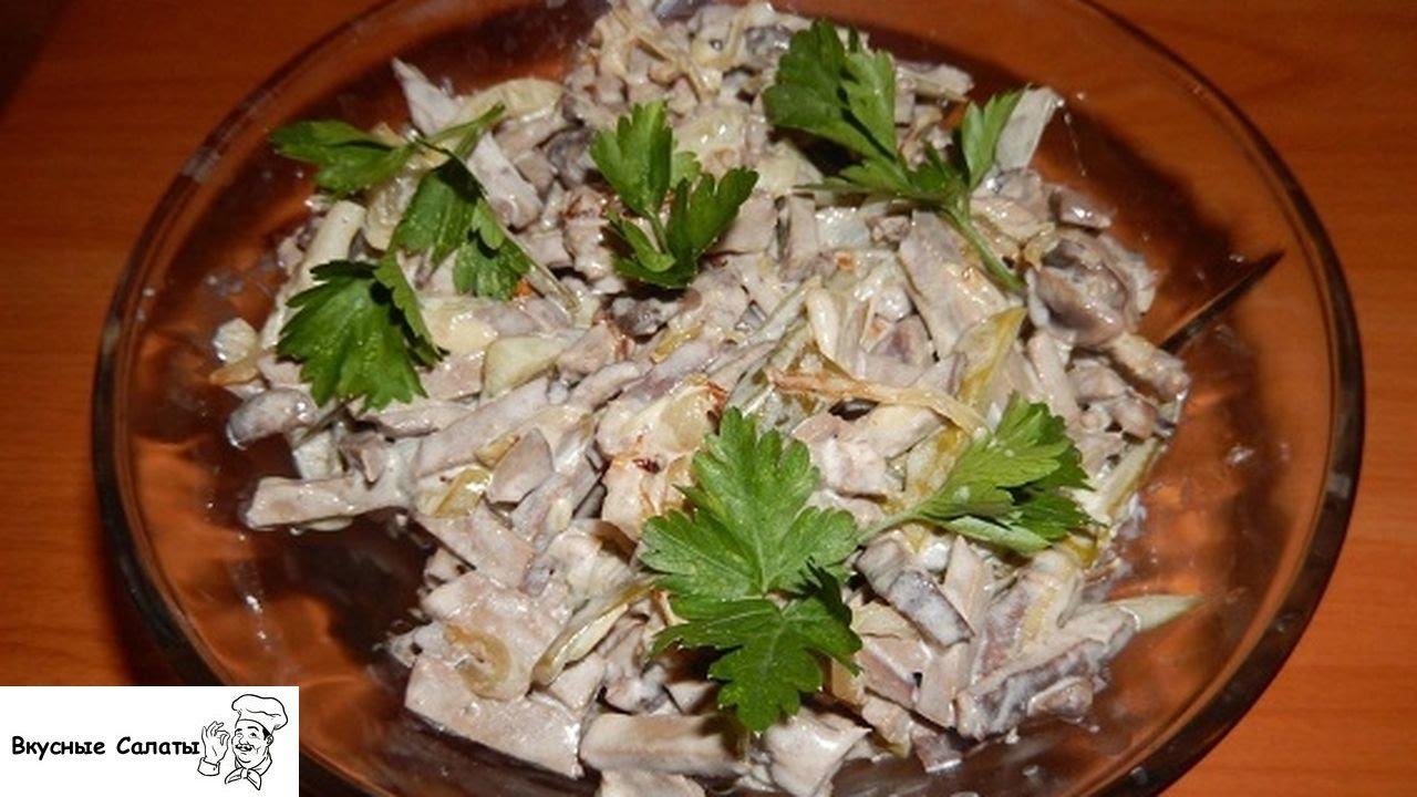 салат белорусский с печенью и грибами рецепт с фото