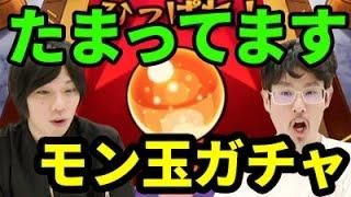 【モンスト】レベル4!レベル3!5月のモン玉ガチャ!なうしろの結果は!?【なうしろ】