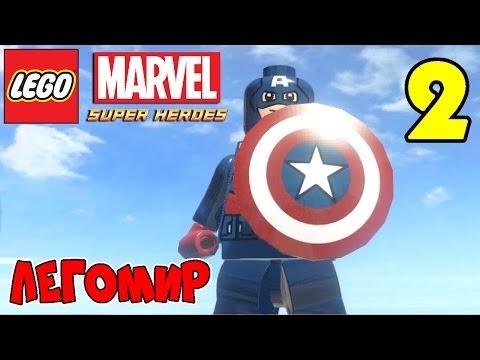 Смотреть Лего Марвел Супергерои - Миссия 1: Суета на Центральном вокзале