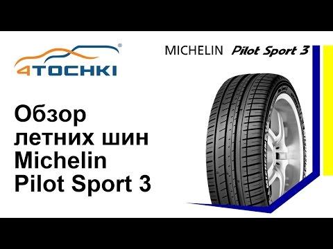 Обзор летних шин Michelin Pilot Sport 3