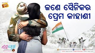 Lovestory of a Soldier II Lovestory with RJ Sangram II