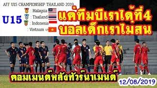 แค่ทีมบีของเรา!!คอมเมนต์ชาวอาเซียนหลังได้แชมป์ฟุตบอล ยู15 ชิงแชมป์อาเซียน 2019