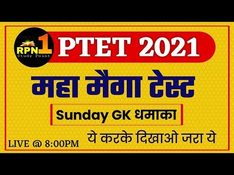 GK महा मैगा टेस्ट-1/PTET 2021/forest Guard/important Question/online Classes/model Paper