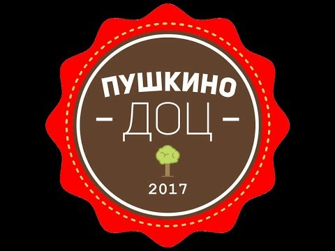 ДОЦ Пушкино. Лето 2017  (заезд 4 смена)