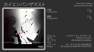 【メカクシティアクターズ】09. カイエンパンザマスト 【Inst】