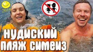 Симеиз - с Аней на нудистский пляж / Крым 2019