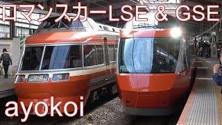 小田急新型ロマンスカーGSE 営業運転開始 LSEとの共演