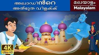 aladdin-and-the-magic-lamp-in-malayalam-malayalam-fairy-tales