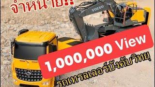เทรลเลอร์บังคับวิทยุออฟชั่นเต็มๆ แค่ 1,700 บาท, Low bed trailer RC , rc excavator long boom