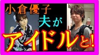 菊池勲 氏(45) 「ゆうこりん」の旦那が『やらかした』!? アイドルグ...