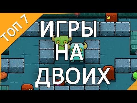 Игры на двоих - ТОП 7 игр на двоих!