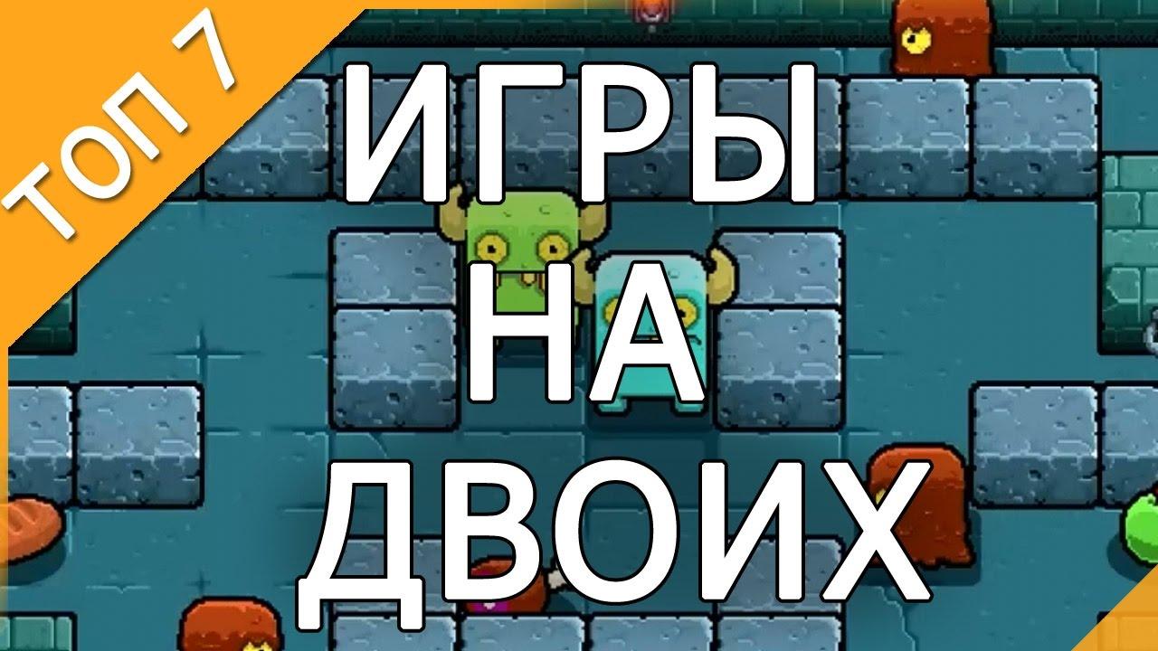 Стрелялка онлайн на двоих бесплатные клиентские онлайн игры новые