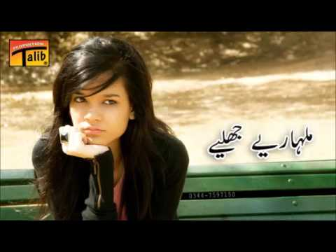 Talib Hussain Dard (ملہاریے جھلیے،...