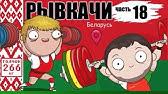РЫВКАЧИ / Арямнов, Тараненко, Шарий, Курлович
