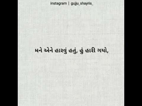 Gujarati Shayri ( Page - 02 ) Main 1 lamha ma puri jindagi