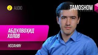 Абдулвохид Холов - Нозанин / Abdulvokhid Kholov - Nozanin (Audio 2019)