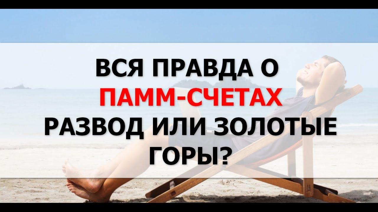 Форекс вся правда видео центовый счёт на форекс в украине