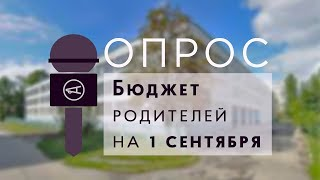 видео 1 сентября День Знаний не загорами