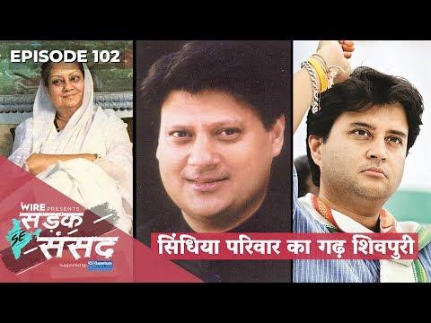 Will the Congress Retain Scindia Stronghold Guna-Shivpuri? #LokSabhaElection2019