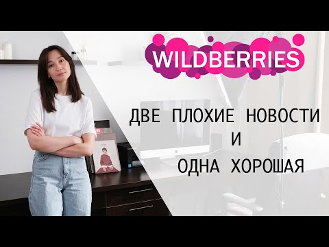 Провал продаж в сентябре на WILDBERRIES//Логистика