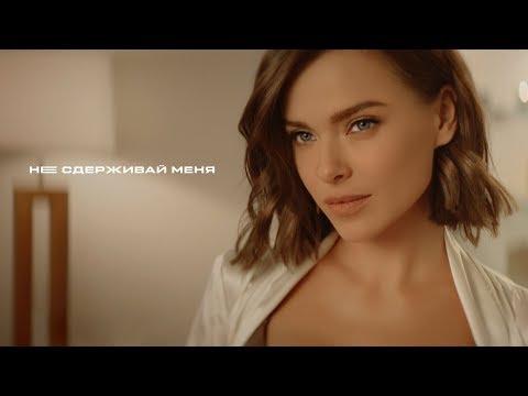 Елена Темникова - Не сдерживай меня (21 мая 2018)