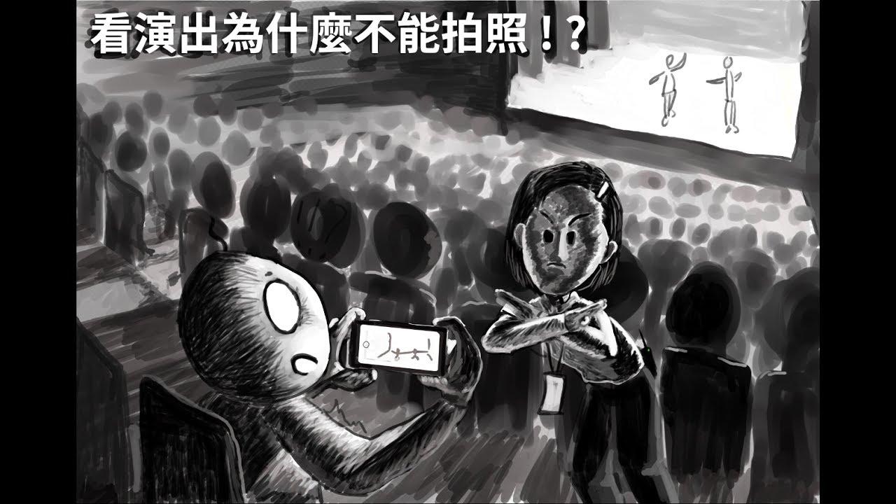QA小劇場 看演出為什麼不能拍照? - YouTube