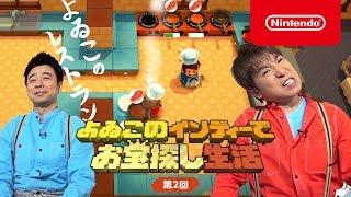 ウェブサイト:Overcooked® - オーバークック スペシャルエディション】 ...