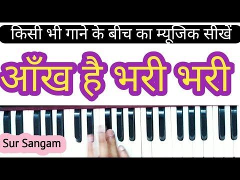 Aankh Hai Bhari Bhari - Harmonium II Piano II Sur Sangam Bhajan