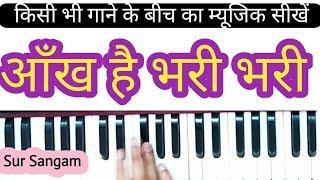 aankh-hai-bhari-bhari---harmonium-ii-piano-ii-sur-sangam-bhajan