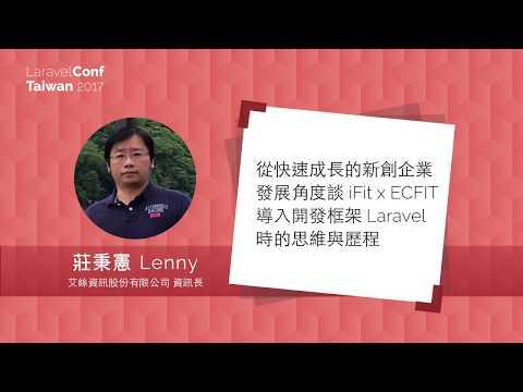 [LaravelConf Taiwan 2017] 莊秉憲 - 從快速成長的新創企業發展角度談 iFit x ECFIT 導入開發框架 Laravel 時的思維與歷程