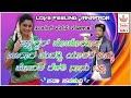 New parasu kolur love feeling janapada song