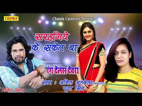 सरहजिये के सकेत बा || Anil Albela, Pooja Singh || Bhojpuri Holi Geet 2018 #Chanda Cassettes