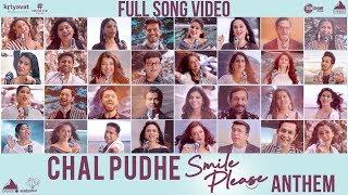 chal-pudhe-smile-please-anthem-song-mukta-barve-lalit-prabhakar-prasad-oak-vikram-phadnis