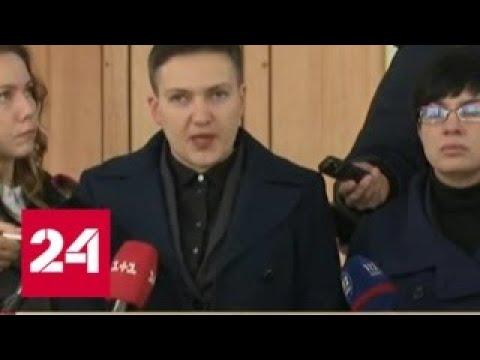 Смотреть После допроса в СБУ Надежда Савченко заявила, что Украине необходим военный переворот - Россия 24 онлайн