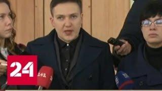 После допроса в СБУ Надежда Савченко заявила, что Украине необходим военный переворот - Россия 24