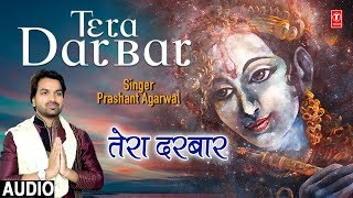 तेरा दरबार Tera Darbar I PRASHANT AGARWAL I New Latest Khatu Shyam Bhajan I Full Audio Song