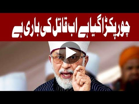 Nawaz Sahrif fooled nation by lying about offshore assets - Tahir-ul-Qadri
