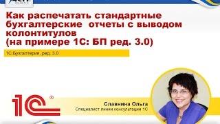 Как распечатать стандартные бухгалтерские  отчеты с выводом колонтитулов (1C: Бухгалтерия ред. 3.0)
