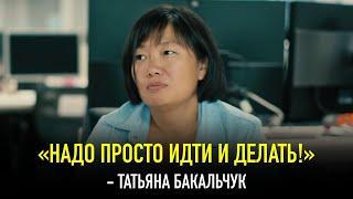 История Успеха Татьяны Бакальчук Только 2 Людей Смогут Следовать Этим Правилам