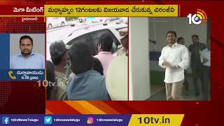 సీఎం జగన్తో చిరంజీవి భేటీ   Megastar Chiranjeevi Meets AP CM YS Jagan  News