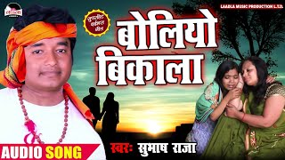 Subhash Raja - 2020 का सबसे सुपर सामाजिक धमाका - बोलियों बिकाला - Laadla Music