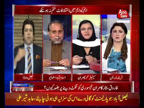 Tonight With Fereeha  – 09 February 2018 - Abb takk