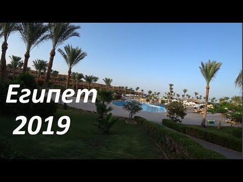 Египет 2019. Как добраться из России.